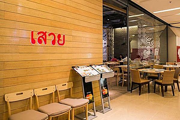 ร้านเสวย อาหารไทยย่านชิดลม
