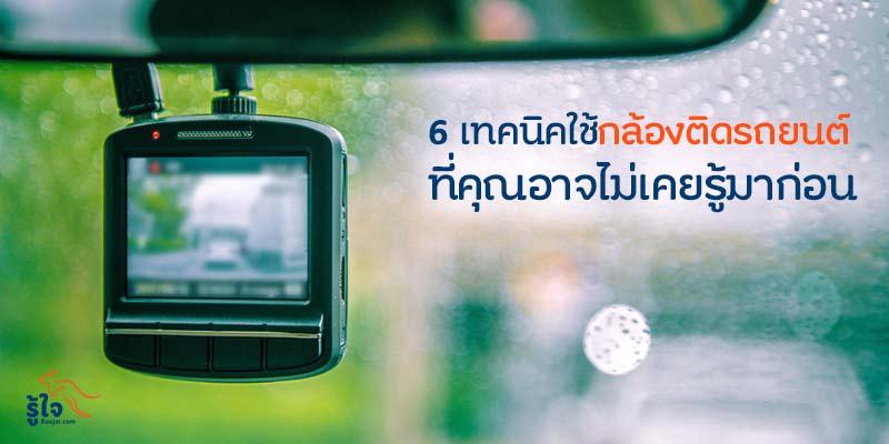 6 เทคนิคใช้กล้องติดรถยนต์