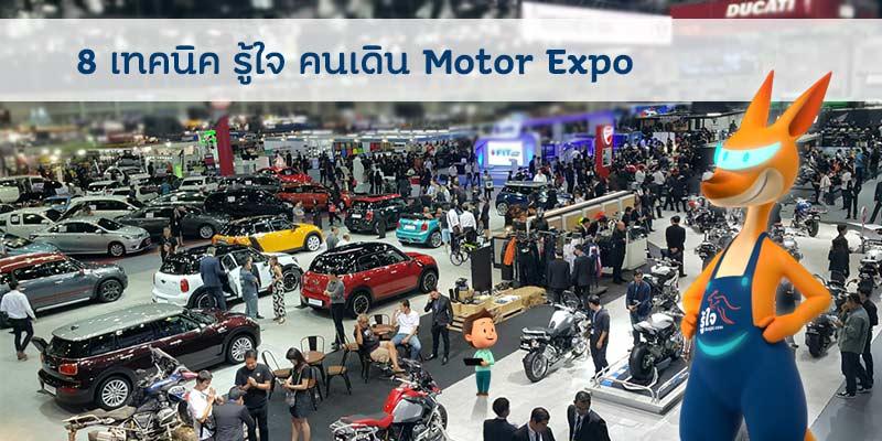 8 เทคนิค รู้ใจ คนเดิน Motor Expo