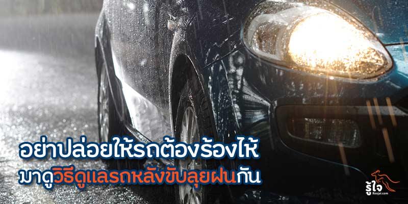 วิธีดูแลรถหลังขับลุยฝน