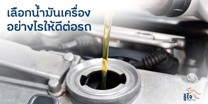 เลือกน้ำมันเครื่องอย่างไรให้ดีต่อรถ