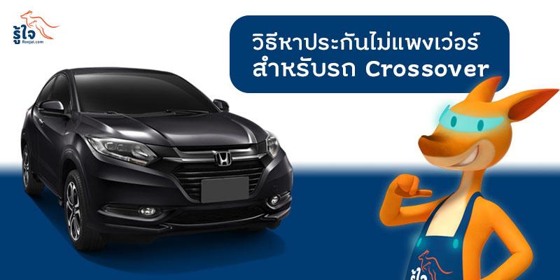 วิธีหาประกันไม่แพงเว่อร์สำหรับรถ Crossover