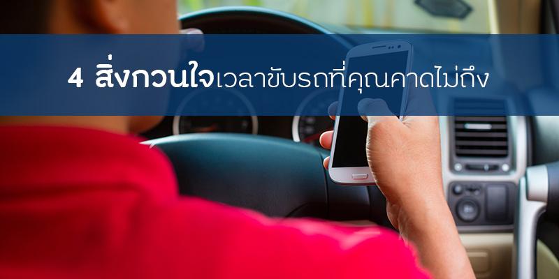 สิ่งกวนใจเวลาขับรถ ที่คุณคาดไม่ถึง