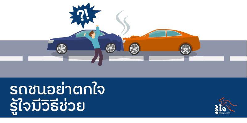 รถชนอย่าตกใจ รู้ใจมีวิธีช่วยให้ทำตามนี้