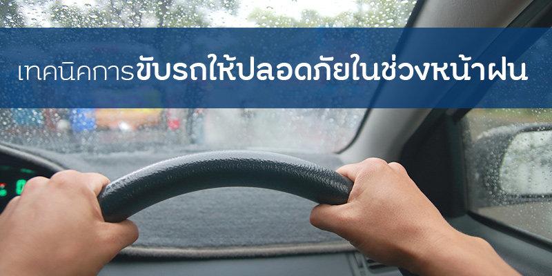รู้ใจดอทคอม ประกันภัยรถยนต์ออนไลน์ ขอเสนอเทคนิคการขับรถหน้าฝน