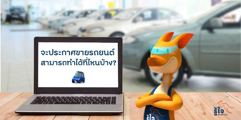 อยากขายรถยนต์ ลงประกาศที่ไหนดี? | รู้ใจ.คอม