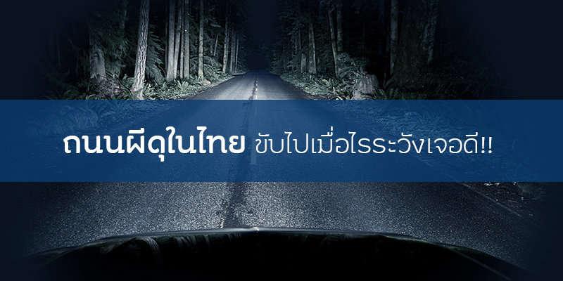 6 ถนนผีดุในไทย