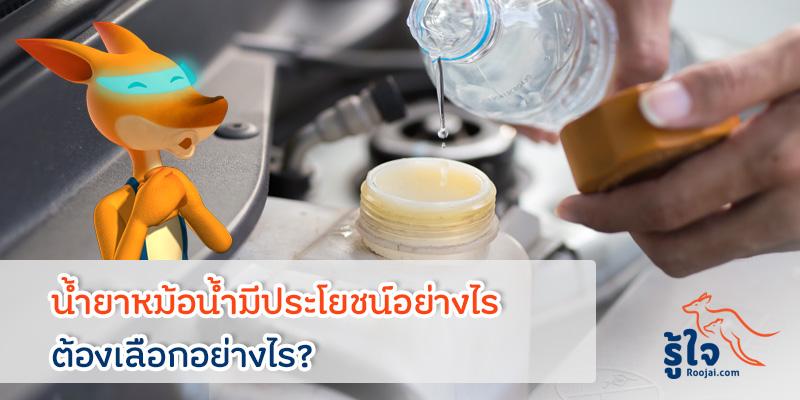 ประโยชน์ของน้ำยาหม้อน้ำ และต้องเลือกอย่างไร?