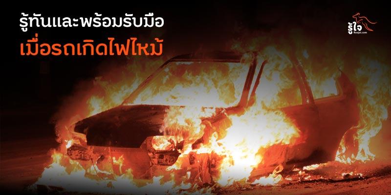 รู้ทันและพร้อมรับมือ เมื่อรถเกิดไฟไหม้