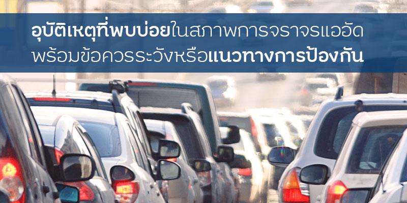 """รถติดก็เกิดอุบัติเหตุได้ วันนี้ """"รู้ใจดอทคอม"""" มีวิธีการป้องกันมาฝาก"""