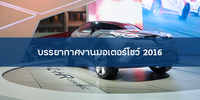 motor-show-2016-cover
