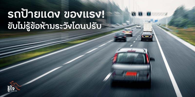 รถป้ายแดงของแรง ขับไม่รู้ข้อห้ามระวังโดนปรับ