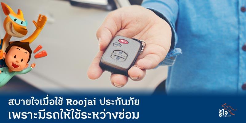 Roojai ประกันภัย มีรถให้ใช้ระหว่างซ่อม