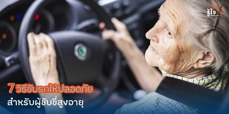 7 วิธีขับรถให้ปลอดภัยสำหรับผู้ขับขี่สูงอายุ