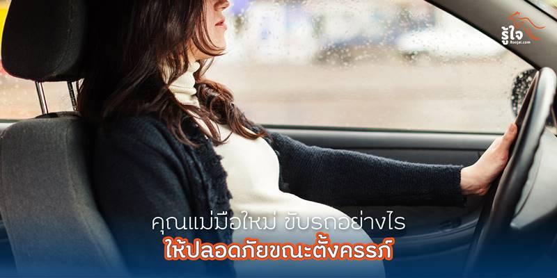 ขับรถอย่างไรให้ปลอดภัยระหว่างตั้งครรภ์
