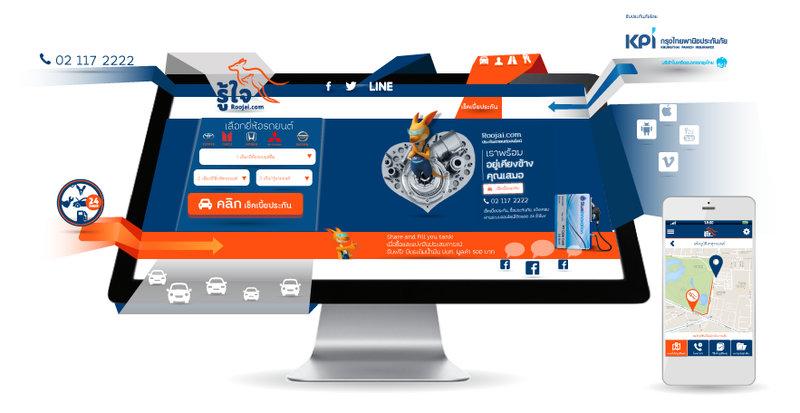 Roojai.com เปิดตัวแอปพลิเคชั่นใหม่ Roojai Mobile App ดาวน์โหลดฟรี iOS และ Android