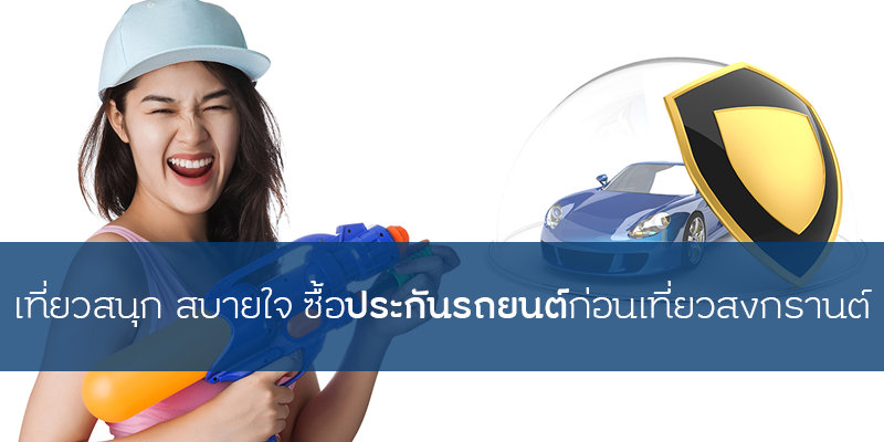 tip-buy-insurance-songkran-trip-cover